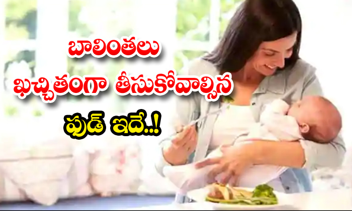 TeluguStop.com - Good Food For Woman After Delivery