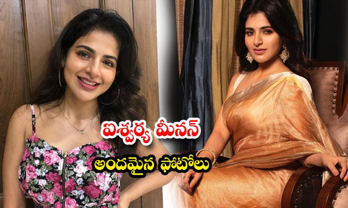 Glamorous Actress Iswarya Menon Latest images-ఐశ్వర్య మీనన్ అందమైన ఫోటోలు
