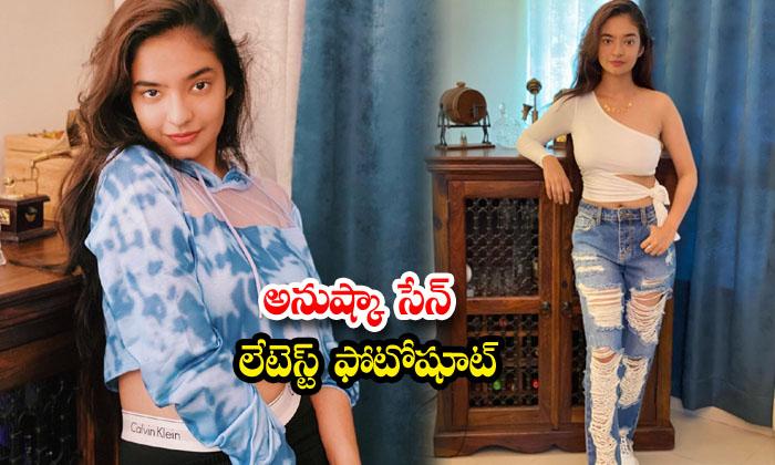 Glamorous actress Anushka Sen Amazing poses-అనుష్కా సేన్ లేటెస్ట్ ఫోటోషూట్