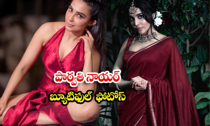 Glamorous actress Parvati Nair stunning looks-పార్వతి నాయర్ బ్యూటిఫుల్ ఫొటోస్