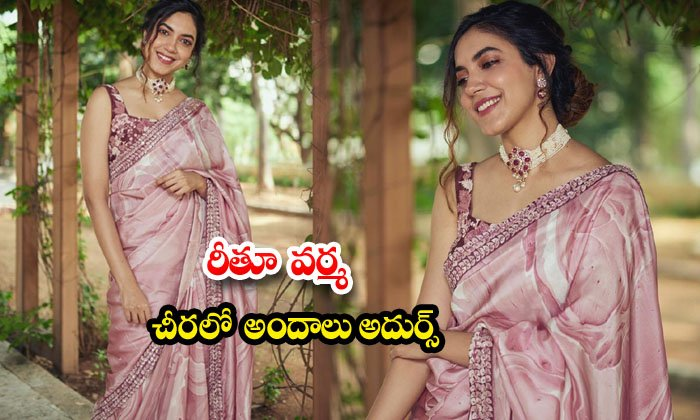 Glamorous actress Ritu Varma Sizzling Saree images-రీతూ వర్మ చీరలో అందాలు అదుర్స్