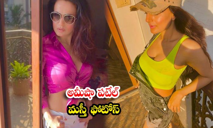 Glamorous actress ameesha Patel Sizzling images -అమీషా పటేల్ మస్తీ ఫొటోస్