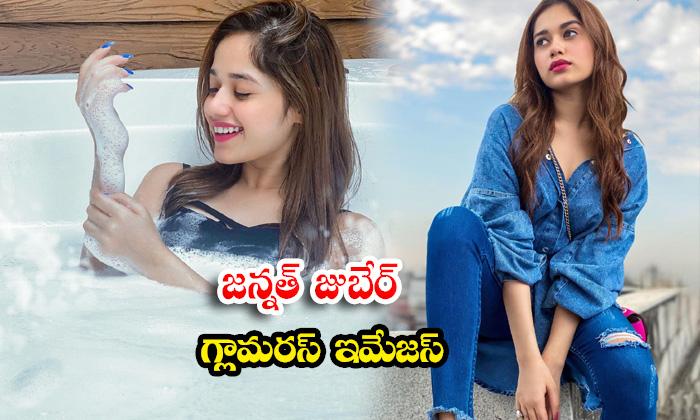 Glamorous images of Actress and model Jannat Zubair Rahmani-జన్నత్ జుబేర్ గ్లామరస్ ఇమేజస్