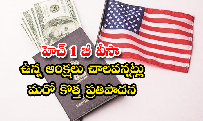 TeluguStop.com - Us Proposal On H 1b For Speciality Jobs May Affect Hundreds Of Indians 1