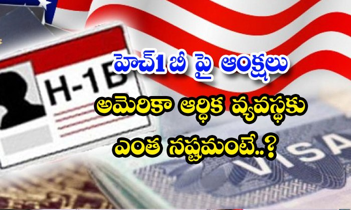 TeluguStop.com - H1b Visa Restrictions America Foreign Workers 1