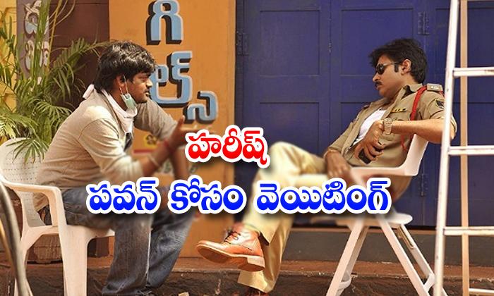 TeluguStop.com - Harish Shankar Dont Want To Do A Small Film Before Pawan Kalyan Movie