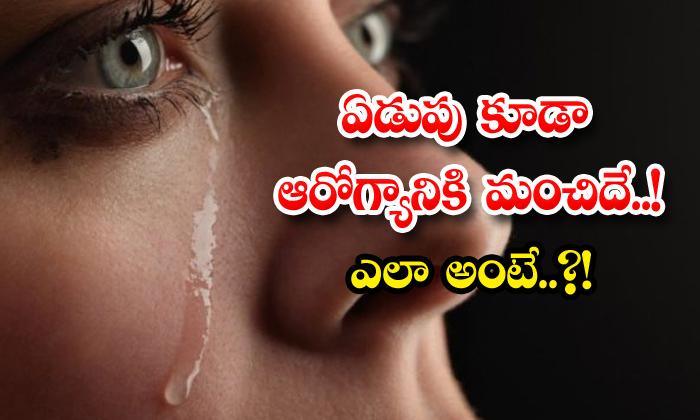 TeluguStop.com - Health Benefits Of Crying
