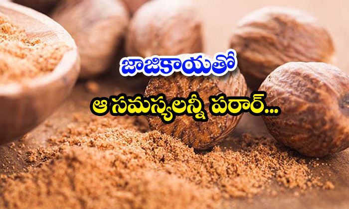 TeluguStop.com - Health Benefits Of Nutmeg