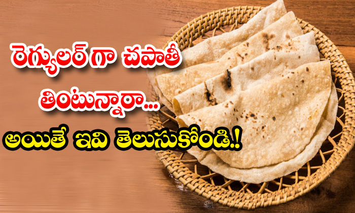 TeluguStop.com - Health Benefits Of Eating Chapati Daily