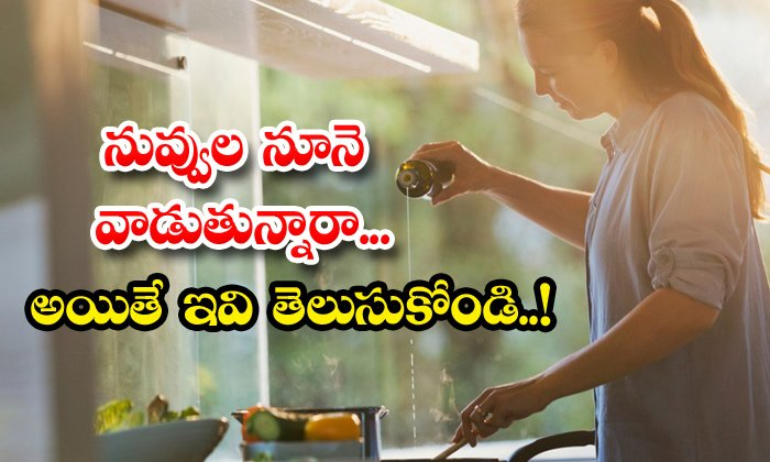 TeluguStop.com - What Are The Benefits Of Sesame Oil For Cooking