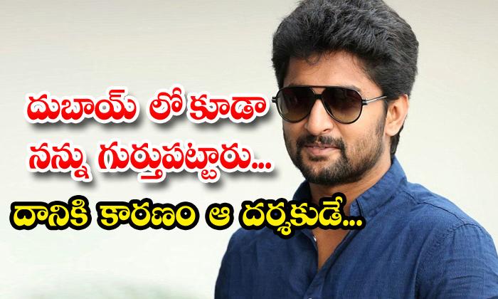 TeluguStop.com - Hero Nani Role Eega Movie Rajamouli