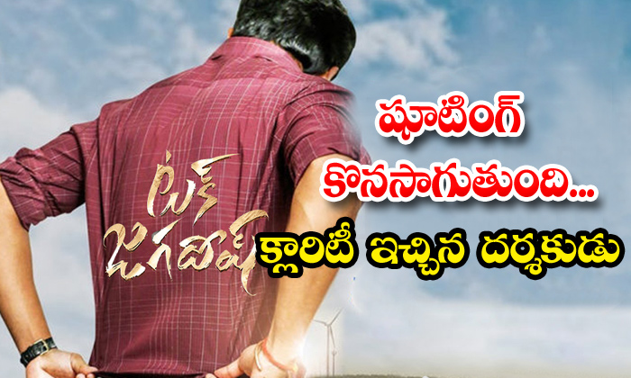 TeluguStop.com - Director Siva Nirvana Clarify Tuck Jagadish Shooting