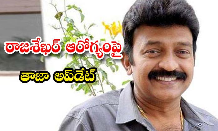 TeluguStop.com - Hero Rajashekar Health Update
