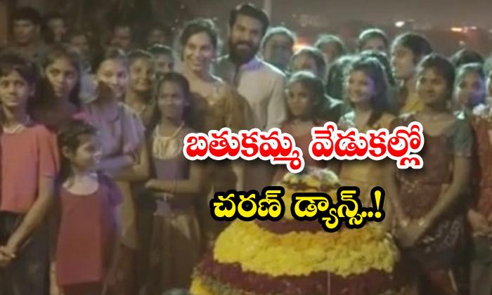 TeluguStop.com - Star Hero Ram Charan Video Viral
