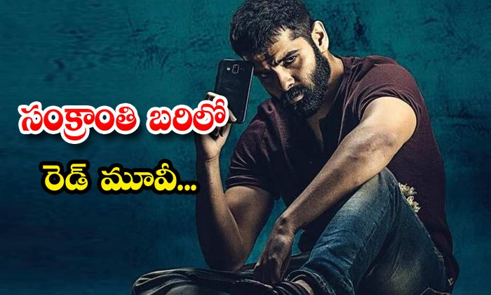 TeluguStop.com - Ram Red Movie Will Be Release In Sankranthi