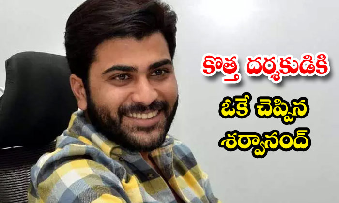 TeluguStop.com - Sharwanand Will Make Movie With Debut Director