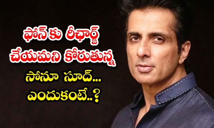 TeluguStop.com - Sonu Sood Asking Phone Recharge