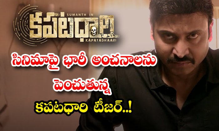 TeluguStop.com - Hero Sumanth Kapatadhari Teaser Released