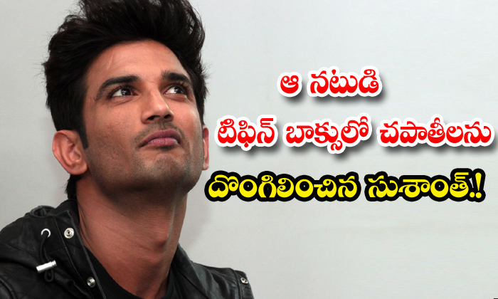 TeluguStop.com - Star Hero Sushant Used To Steal Chapatis Jay Thakkar Lunch Box Pavitra Rishta Serial