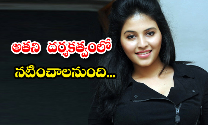 TeluguStop.com - Anjali Want To Act On Direction Of Mani Ratnam