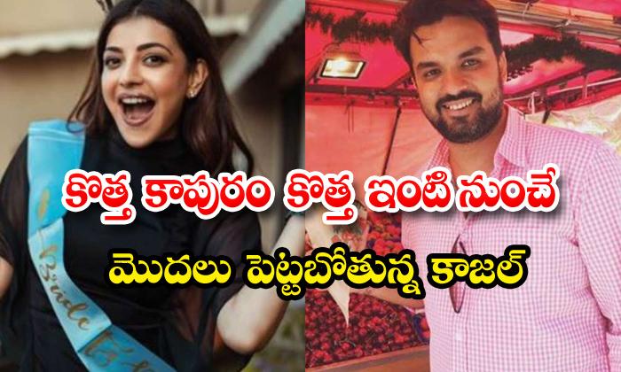TeluguStop.com - Kajal Agarwal Gives A Sneak Peek Into Her New House