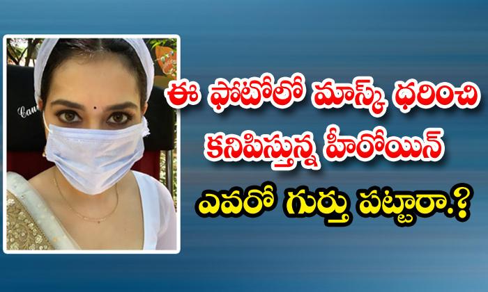TeluguStop.com - Rashi Khanna Mask Wearing Photos Viral In Social Media