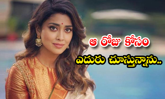 TeluguStop.com - Actress Shriya Saran Excited About Rrr Movie
