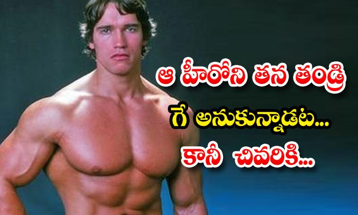 TeluguStop.com - Hollywood Hero Arnold Schwarzenegger Shares Real Life Story