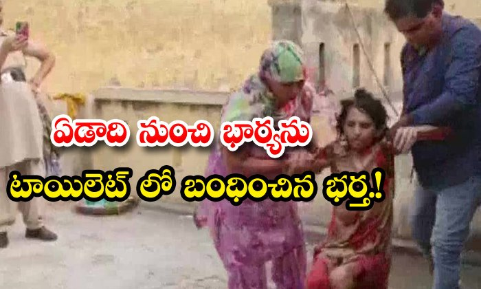 TeluguStop.com - Husband Locked His Wife In The Toilet From The Year