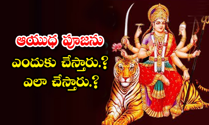 TeluguStop.com - Ayudha Pooja Vidhanam In Telugu