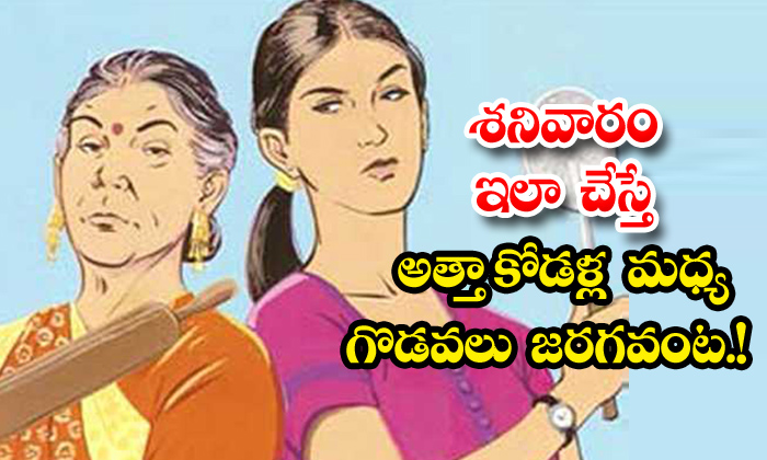 TeluguStop.com - Doing These Things On Saturday Would Prevent Clashes Between The Daughter And Mother In Law
