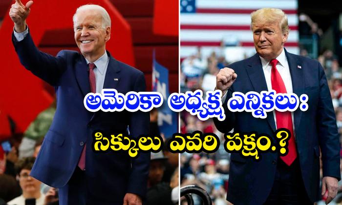 TeluguStop.com - America Presidential Elections Sikhs Joe Biden Trump