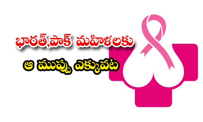 TeluguStop.com - Indian Pakistani Women Us Breast Cancer Young Age