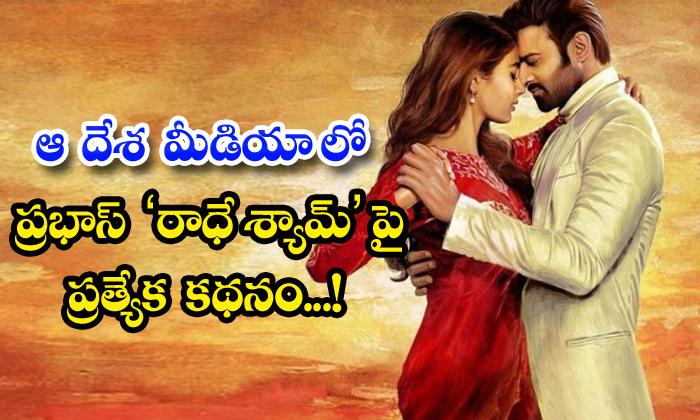 TeluguStop.com - Italy Media Special Article On Prabhas Radhe Shyam