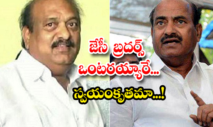 TeluguStop.com - Tdp Leaders Neglecting Jc Brothers