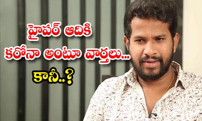 TeluguStop.com - Jabardasth Hyper Aadi Tested Corona Positive News Viral In Social Media