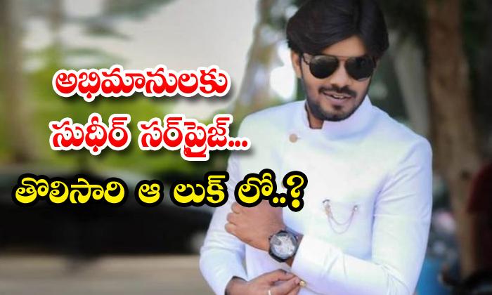 TeluguStop.com - Sudigali Sudheer Doing Six Pack Work Out For Calling Sahasra Movie