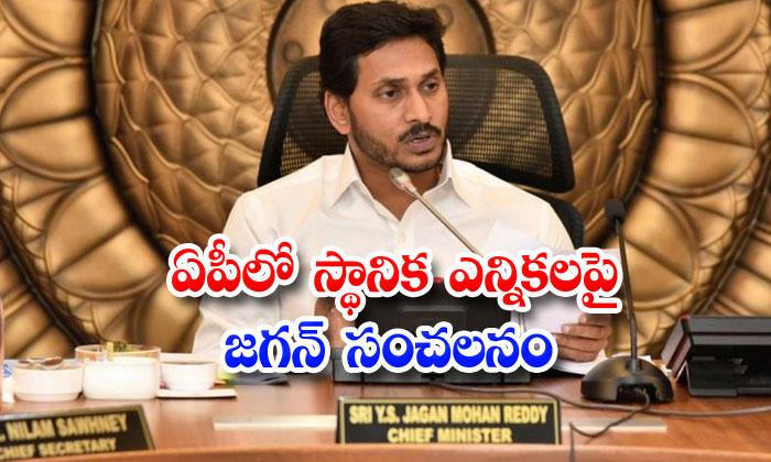TeluguStop.com - Jagan Sensational Decision About Ap Elections