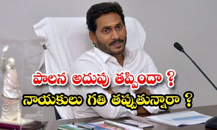 TeluguStop.com - Jagan Administration Is Not Getting Good Credit