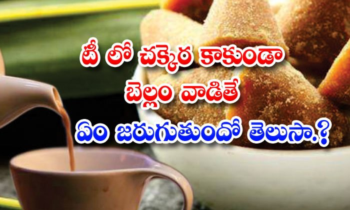 TeluguStop.com - Health Benefits Of Jaggery Tea