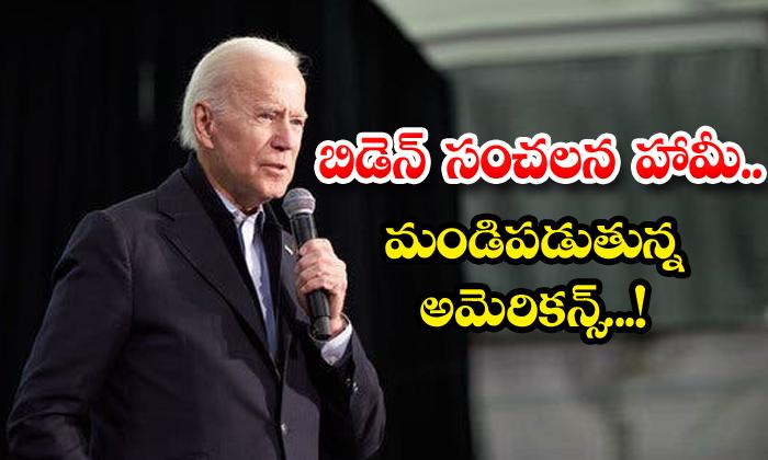TeluguStop.com - Joe Biden Promises To Immigrants
