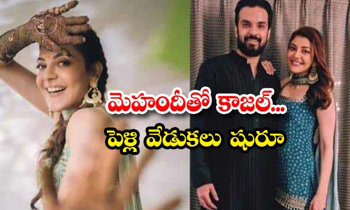 TeluguStop.com - Kajal Aggarwal Marriage Celebrations Started