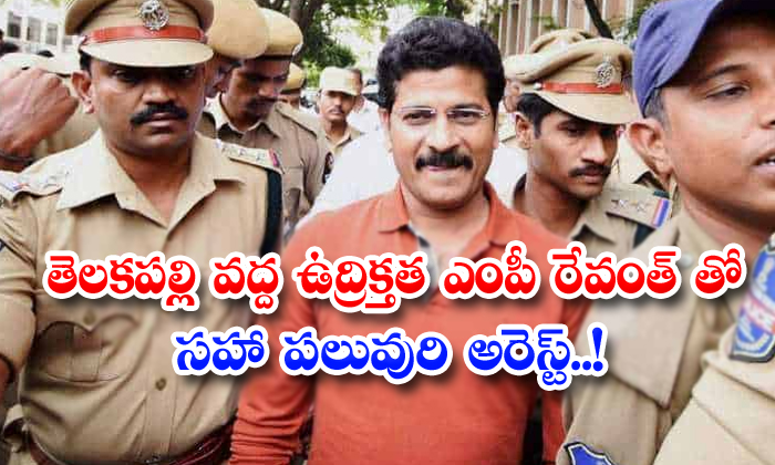 TeluguStop.com - Congress Mp Revanth Reddy Arrested On Their Visit To Kalwakurthy Project