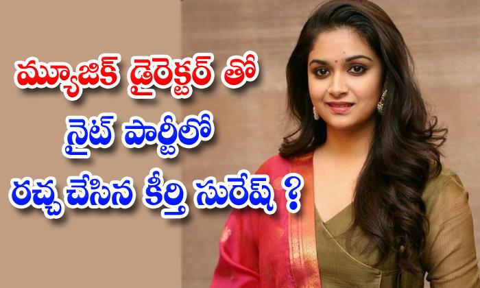 TeluguStop.com - Keerthy Suresh And Anirudh Ravichander Photos Goes Viral