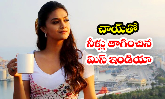 TeluguStop.com - Keerthy Suresh Miss India Trailer Released