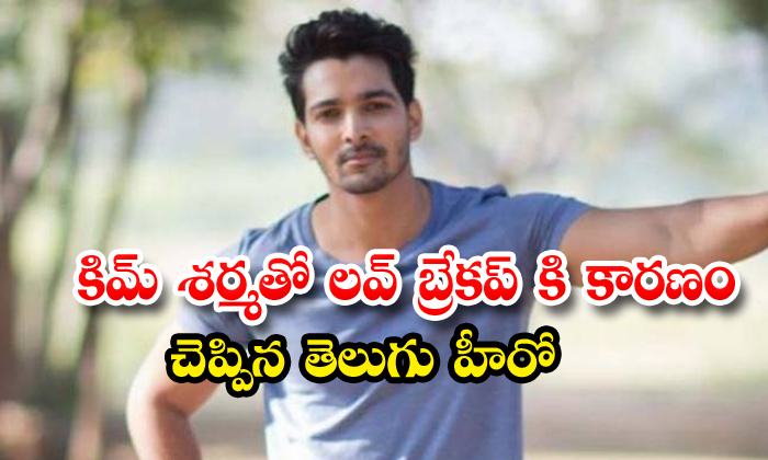 TeluguStop.com - Harshvardhan Rane Opens Up On Break Up With Kim Sharma
