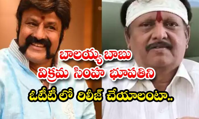 TeluguStop.com - Balayyas Vikramasimha Plan To Ott Release