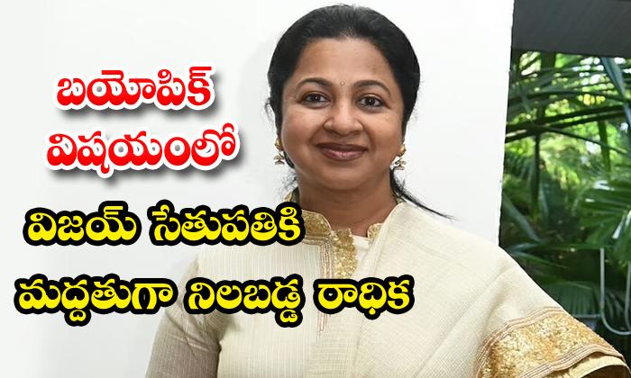 TeluguStop.com - Radhika Supports Vijay Sethupathi