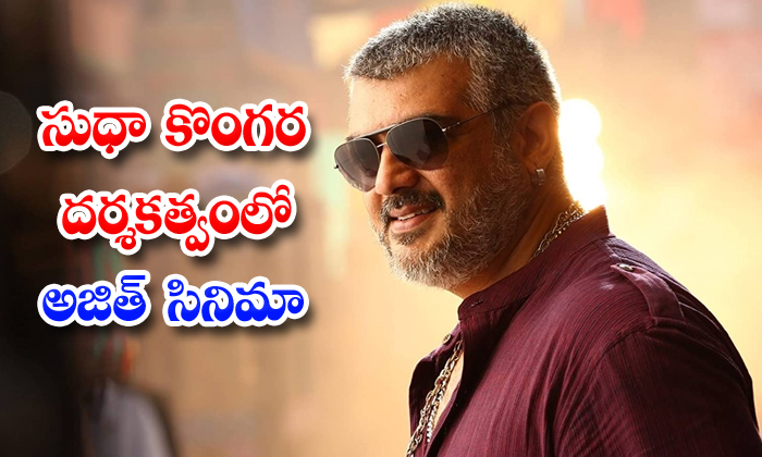 TeluguStop.com - Sudha Kongara To Team Up With Ajith