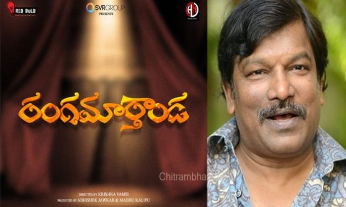 TeluguStop.com - కృష్ణ వంశీ రంగమార్తాండ కూడా ఓటీటీ బాటలోనే-General-Telugu-Telugu Tollywood Photo Image